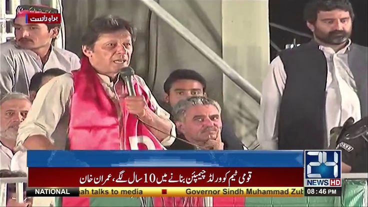 PTI chairman Imran Khan addresses to Jalsa in Nowshera   5 May 2017   24...