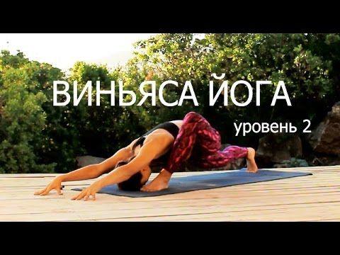 Виньяса йога - уровень 2. Все тело