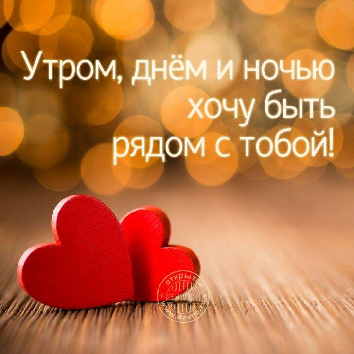 Фразы о любви из открыток, три своими