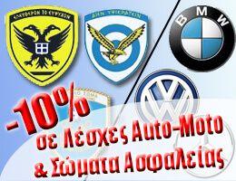 Ειδικές τιμές σε σώματα ασφαλείας και λέσχες αυτοκινήτων