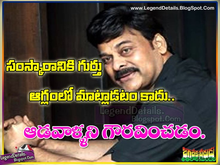 Legendary Quotes : Telugu Quotes | English Quotes | Hindi Quotes: Megastar Chiranjeevi Famous Dialogues on Respect Women