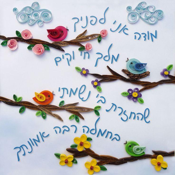 Modeh Ani ebraico preghiera del mattino in una cornice bianca