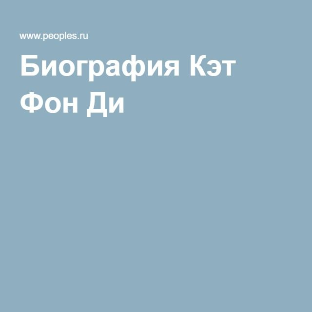 Биография Кэт Фон Ди
