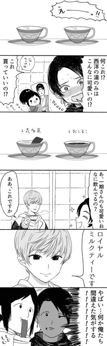 【刀剣乱舞】カタカナに疎かった加州清光【漫画】