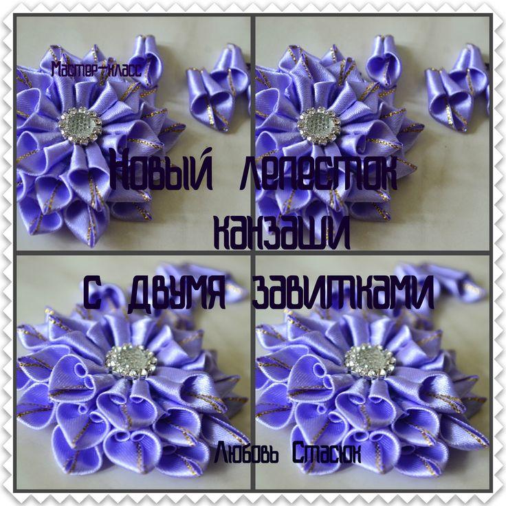Новый лепесточек с двумя завитками/ Красивый  лепесток канзаши/New petal...