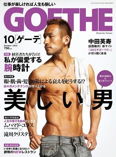 「nakata hidetoshi muscle」の画像検索結果