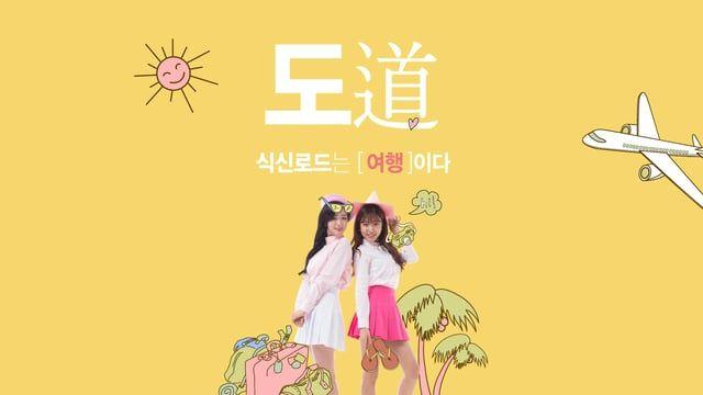 [K STAR] 식신로드2 Live_'식도락' 티저