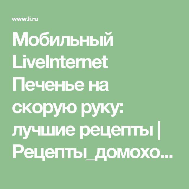 Мобильный LiveInternet Печенье на скорую руку: лучшие рецепты  | Рецепты_домохозяек - Рецепты домохозяек |