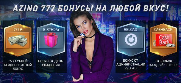 azino777 бонус 2000 рублей