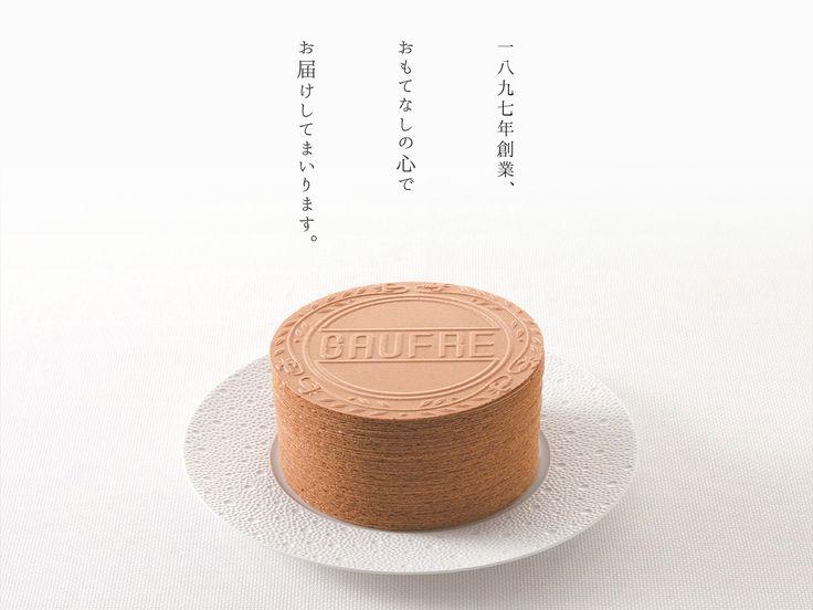 創業1897年、おもてなしの心でお届けしてまいります。スイーツなら神戸風月堂、銘菓ゴーフル 神戸のスイーツ