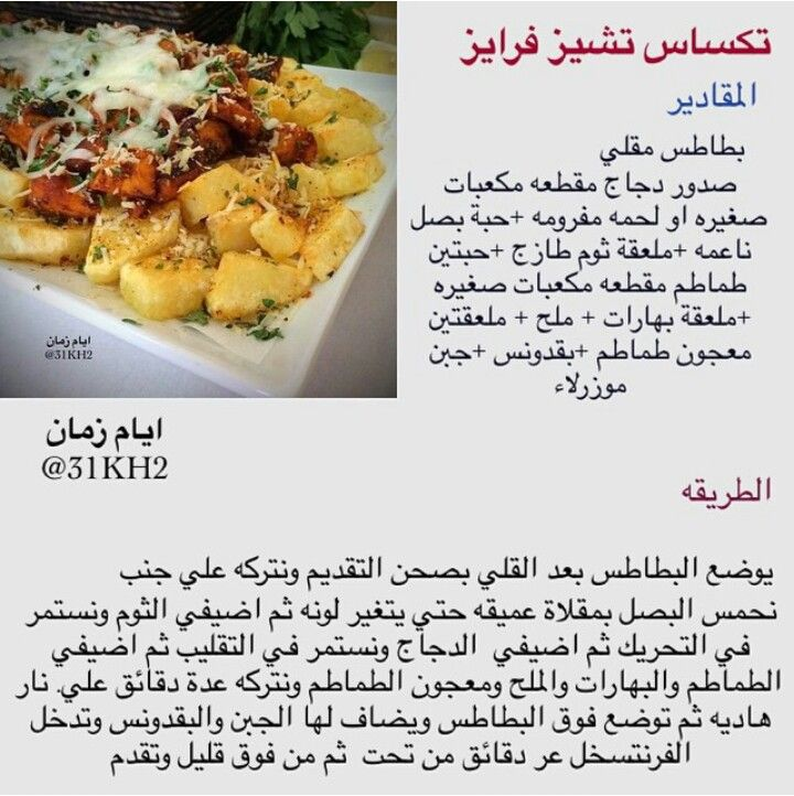 يم يم يمي Cooking Recipes Food And Drink