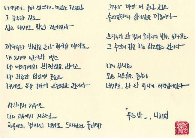 """나희덕, """" 푸른 밤 """" Na, he-duck, """" blue night """"   Calligraphy by jason kim"""
