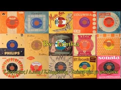 Γιώργος Αιγύπτιος - Σούπερ σέικ με μπουζούκι - YouTube