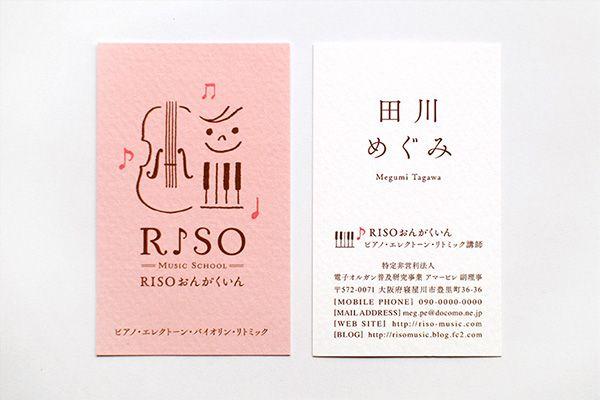 RISO music school on Behance