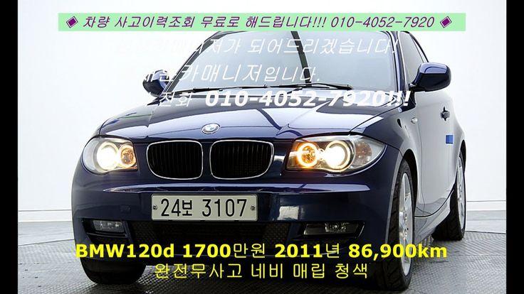 중고차 구매 시승 BMW120d 1700만원 2011년 86,900km(국민차매매단지/KB차차차/중고나라 인증딜러:중고차시세/취등...