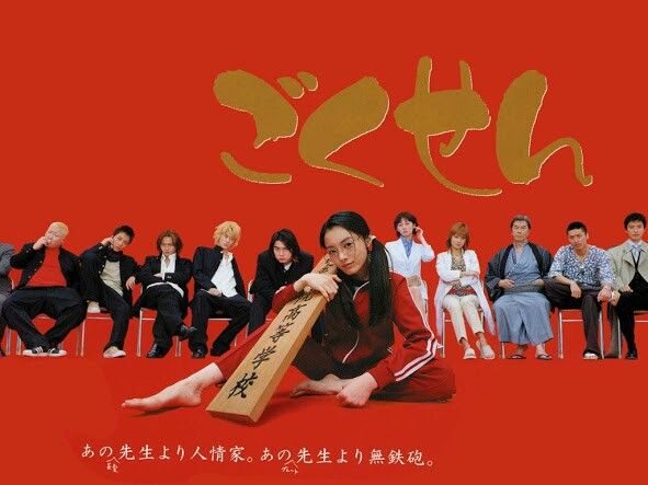 Gokusen (there is more than one and a movie)