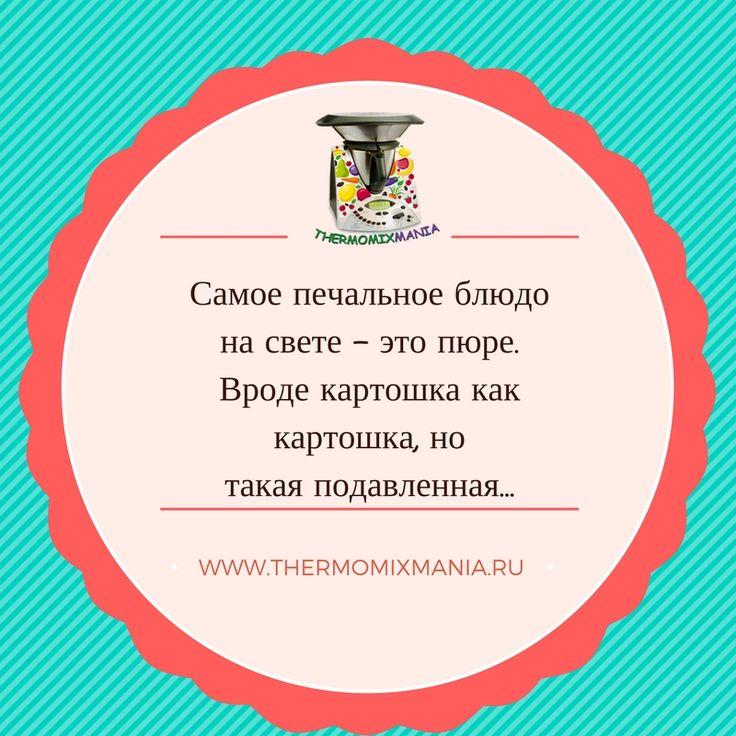 Про пюре и Хорошей вам пятницы!   #термомиксмания #рецептыТермомикс #thermomixmania #RezeptiThermomix #thermomix #термомикс #thermomix #рецепты #TM5 #TM31 #thermomixtm31 #термомикс31 #термомикс5 #thermomix5 #рецепты #пюре