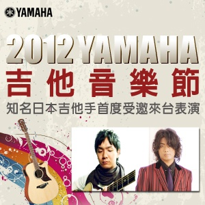 2012 Yamaha 吉他音樂節  (1) 田中彬博(Akihiro Tanaka)  (2) DEPAPEPE雙吉他組合:三浦拓也(Takuya Miura )