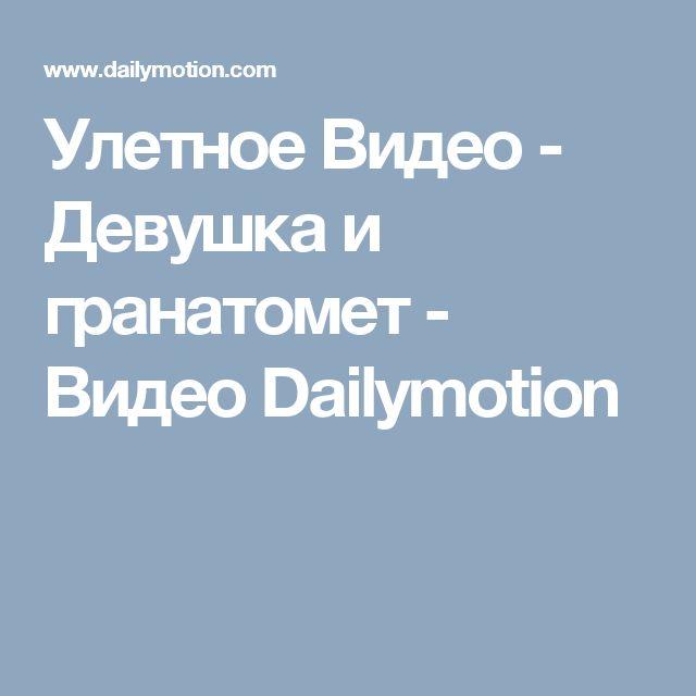 Улетное Видео - Девушка и гранатомет - Видео Dailymotion