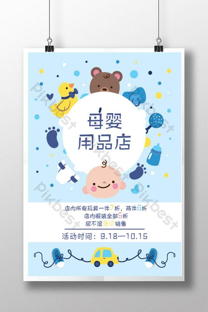 Poster Promosi Produk Bayi Wanita Hamil Kartun Lucu Templat Ai Unduhan Gratis Pikbest In 2020 Cute Cartoon Poster King Jr
