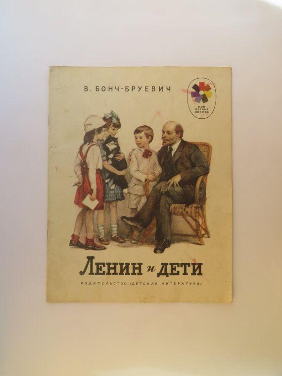 Soviet vintage childrens book Lenin and children by Bonch-Bruevich / Soviet illustrations / Kid's book about Lenin / Soviet propaganda
