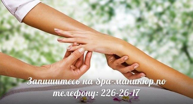 http://happiness-kzn.ru/apparatniy-manikur-i-pedikur/  СПА-маникюр представляет собой профессиональный уход за ногтями  и кожей рук. Программы СПА-маникюра, предлагаемые разными салонами, могут незначительно различаться; в то же время основные этапы этой процедуры остаются неизменными.  Специалисты в этой области располагают широким арсеналом средств, которые способствуют достижению основных целей – гладкой, ухоженной кожи, красивых и крепких ногтей. Свою роль в этом, несомненно, играет…