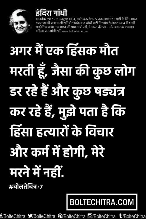 indira gandhi essay in hindi hindi essay on indira gandhi descriptive essay grrain hindi essay on indira gandhi descriptive essay grrain
