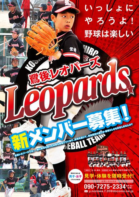 hide_tokuさんの提案 - 少年野球チームの勧誘用ポスターデザイン   クラウドソーシング「ランサーズ」