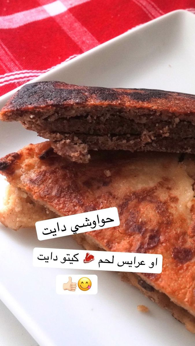 حواوشي كيتو Recipe Food Desserts Brownie