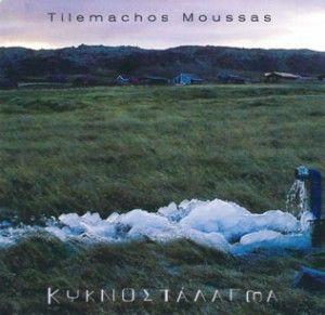 Tilemachos Moussas - Κυκνοστάλαγμα