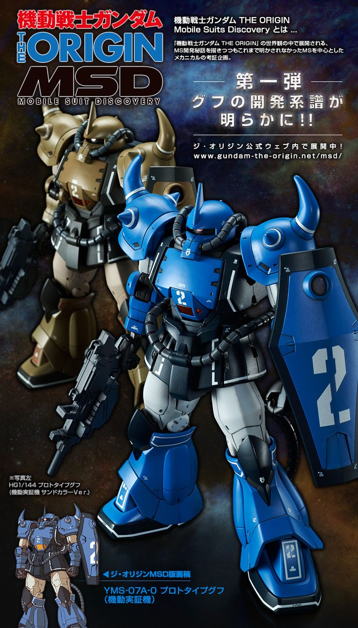 P-Bandai HGGTO MSD 1/144 YMS-07A-0 Prototype Gouf (機動実証機 Blue Color Ver.) Official Promo Posters, No.10 Images, Info Release http://www.gunjap.net/site/?p=280310