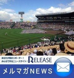 いよいよ開幕高校野球を楽しもう  みなさま こんにちはRELEASEサポートチームです いつも皆さんの素敵な投稿ありがとうございます()  RELEASEhttp://release.co.jp/   日本の夏の風物詩全国高校野球選手権大会が 今年も月日に甲子園球場で開幕します そこで今週は甲子園や高校野球にまつわる記事を ピックアップ   テレビ朝日系列の番組熱闘甲子園のテーマソング http://ift.tt/29U91GR 高校野球の情報番組熱闘甲子園のテーマソングが AKBの新曲光と影の日々に決定  甲子園球場の名物おじさん http://ift.tt/29UBFKu 高校野球のテレビ中継の時にバックネット裏の最前列に 必ず座っている名物おじさんその正体とは  兵庫県西宮市甲子園球場近くの大力食堂 http://ift.tt/29U9zw6 ボリューム満点のカツ丼が名物メニュー 甲子園での応援の前に腹ごしらえしよう()  映画KANO 1931海の向こうの甲子園 http://ift.tt/29UBIpR 全国高校野球選手権に出場した嘉義農林学校野球部の…