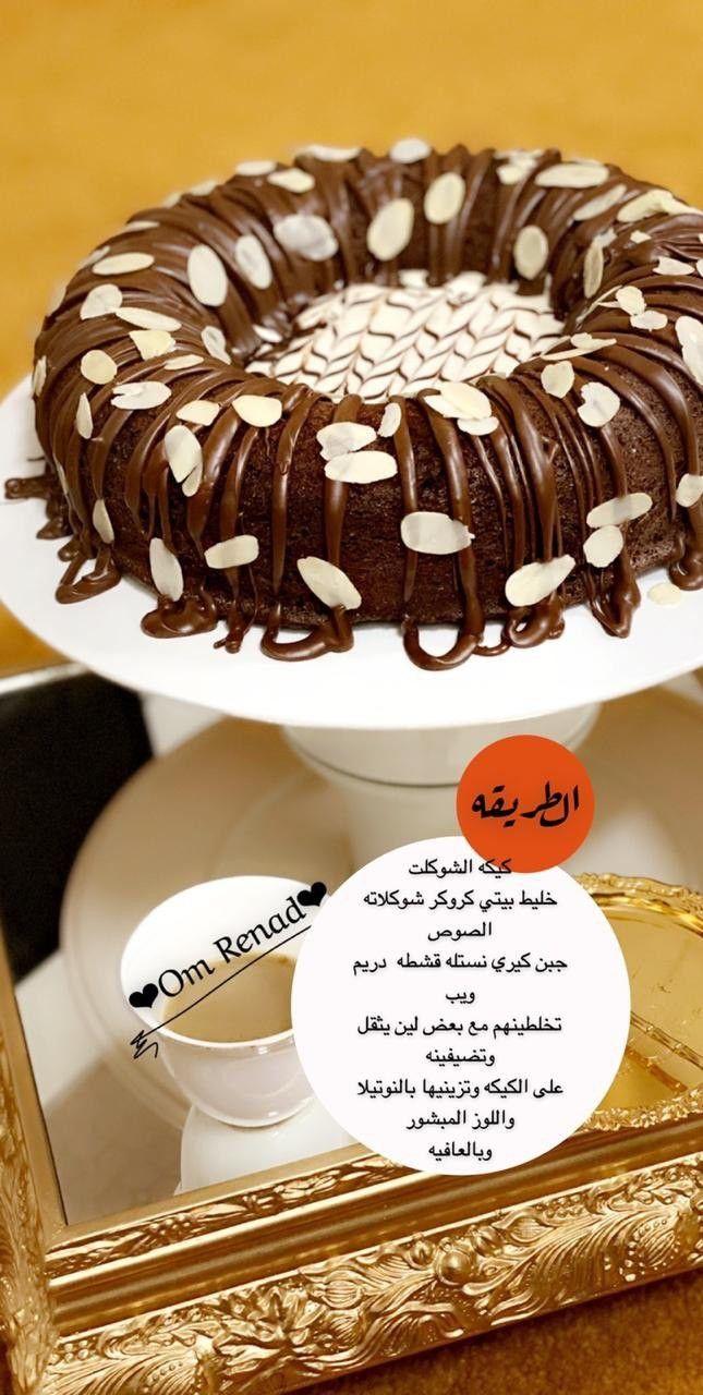 Pin By Soso On وصفات كيكة وبسبوسة Desserts Food Recipes