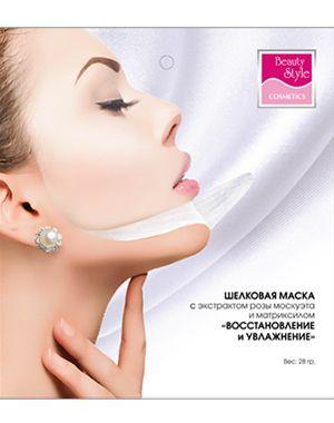 Шелковая маска «Экстра восстановление», Beauty Style