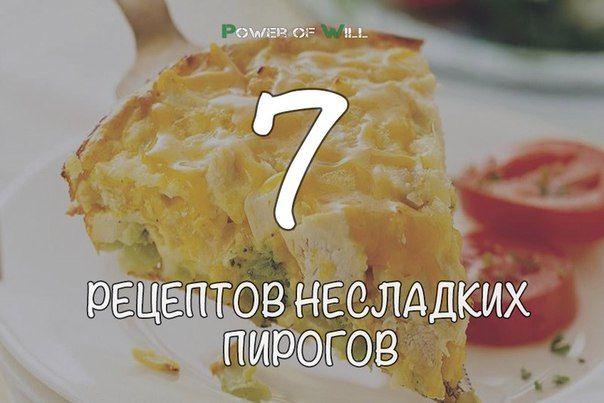 С семгой 124 С капустой 67 С мясом 129 С треской 67 С луком, курицей и сыром 156 Слоёный 120 Куриный 155 19белка