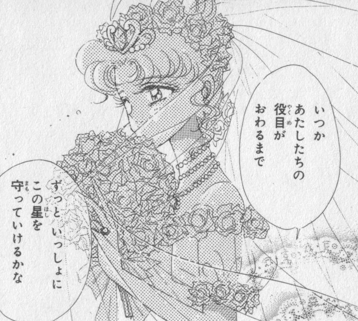 Sailor Moon, I still can't get over Bunny's dress! WHY CAN'T IT BE REAL!? I EANT TO WEAR IT ON MY WEDDING DAY!!!!