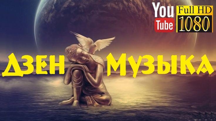 3 часа 🌅 285 Гц 🌅 Энергия Ци 🌅 Лучшая Музыка для Йоги, Цигун, Рейки 🌅 Дз...