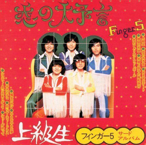 フィンガー5恋の大予言 1974