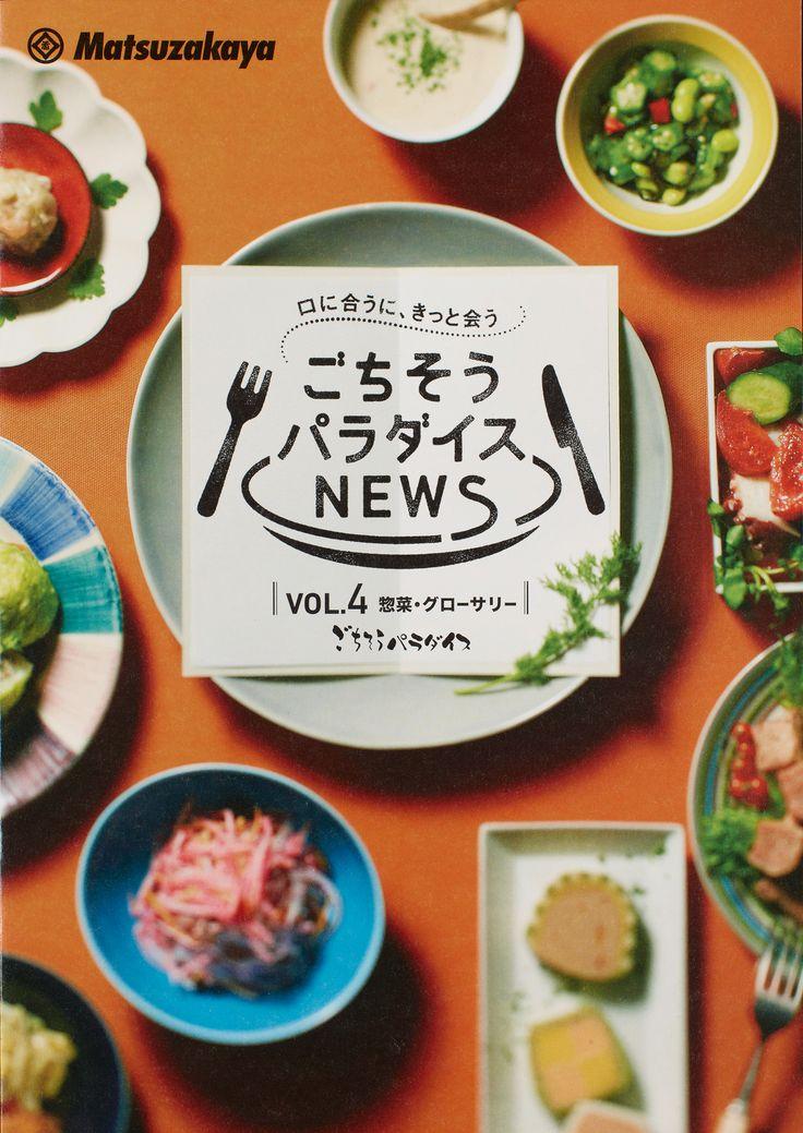松坂屋_食品通信_vol4.jpg