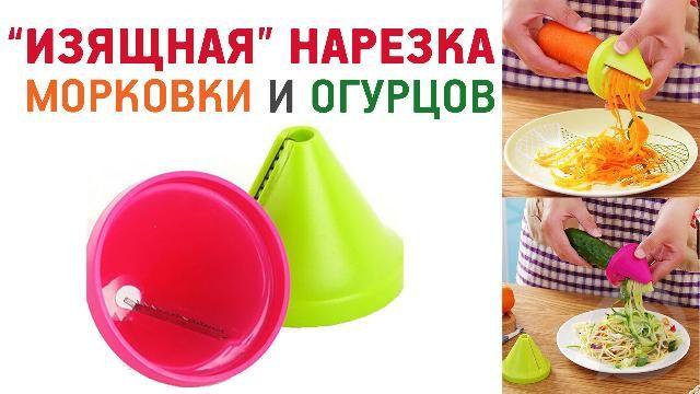 Спиральная нарезка для овощей. Морковь и огурец. -http://ali.pub/vz6bn