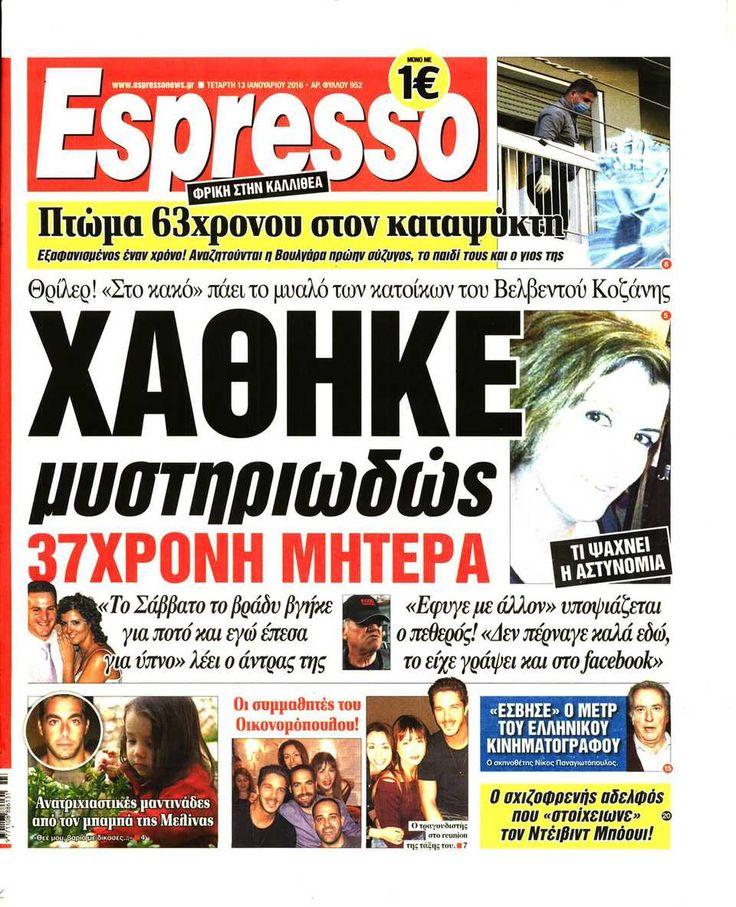 Εφημερίδα ESPRESSO - Τετάρτη, 13 Ιανουαρίου 2016
