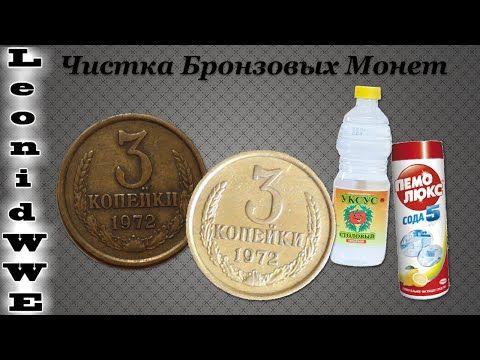 Чистка Монет #28 - Чистка Бронзовых Монет - YouTube