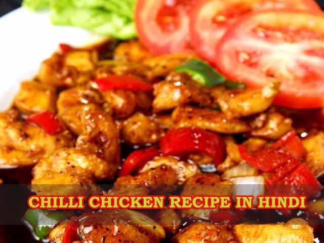 Chilli Chicken Recipe in Hindi - Indian Style Non Veg Recipes