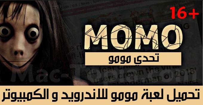 تحميل لعبة مومو Momo Game للاندرويد و الكمبيوتر مجانا ماك توبيا Momo Movie Posters Movies