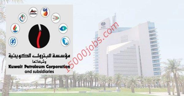 متابعات الوظائف وظائف مؤسسة البترول الكويتية وشركاتها التابعة للكويتيين فقط وظائف سعوديه شاغره Kuwait Corporate Pincode