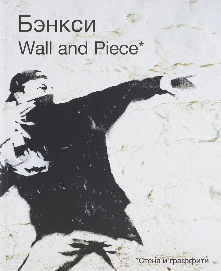 Купить книгу «Banksy: Wall and Piece» автора и другие произведения в разделе Книги в интернет-магазине OZON.ru. Доступны цифровые, печатные и аудиокниги. На сайте вы можете почитать отзывы, рецензии, отрывки. Мы бесплатно доставим книгу «Banksy: Wall and Piece» по Москве при общей сумме заказа от 3500 рублей. Возможна доставка по всей России. Скидки и бонусы для постоянных покупателей.
