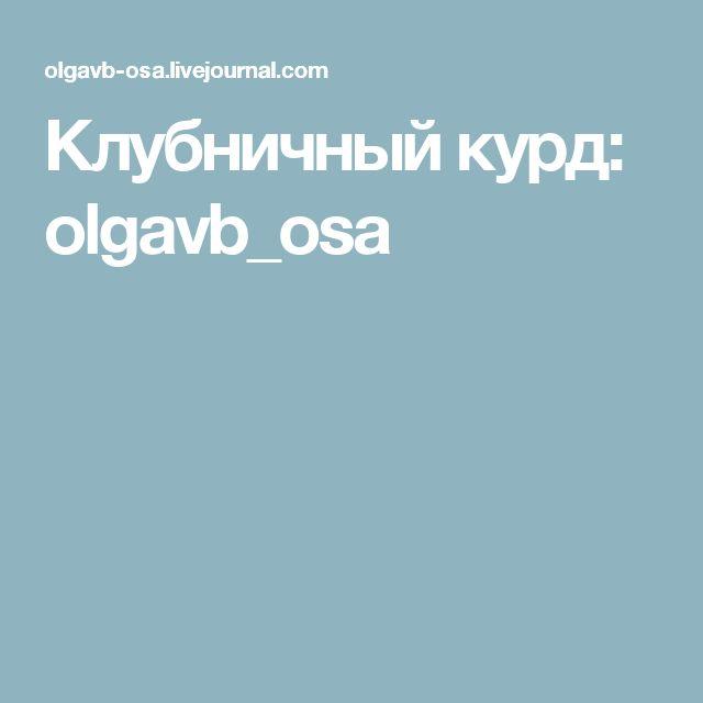 Клубничный курд: olgavb_osa