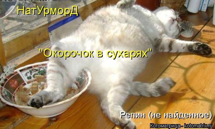 """НатУрморД """"Окорочок в сухарях"""" Репин (не найденное)"""