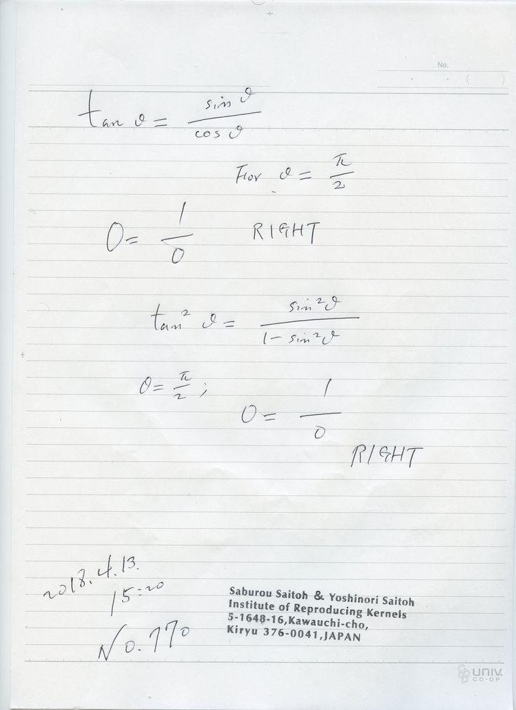 № 770  待っているときに、三角関数でゼロ除算が 上手く表れている例を発見しました。