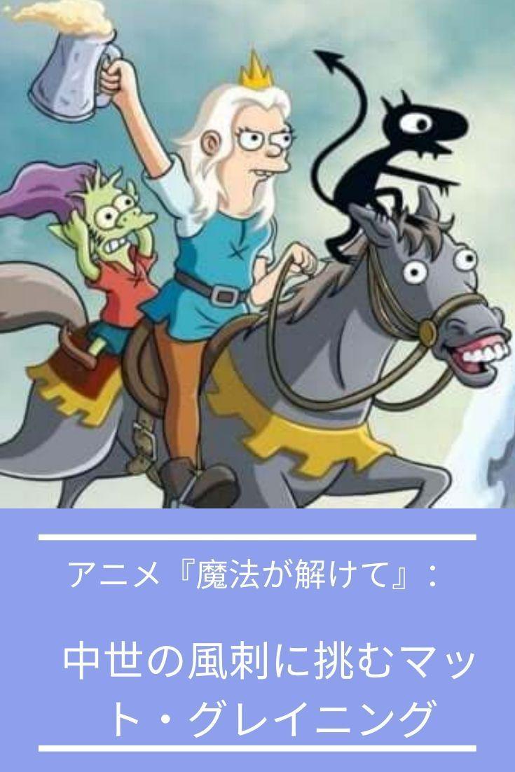 アニメ 魔法が解けて 中世の風刺に挑むマット グレイニング 風刺 アニメ ファミリーガイ